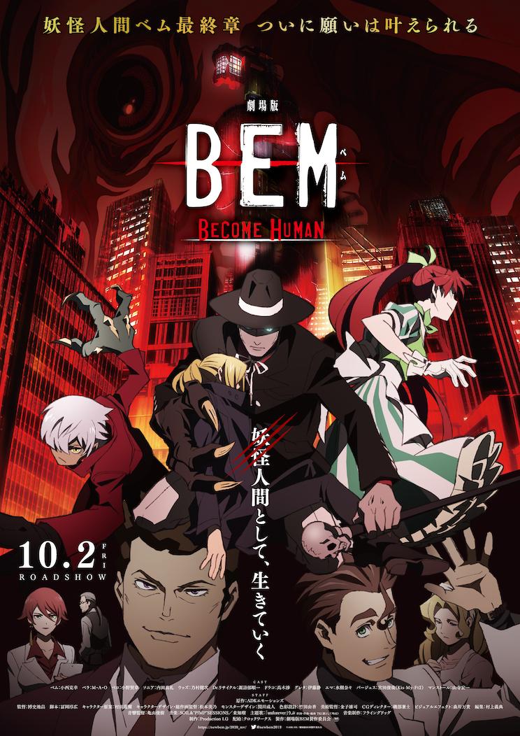 劇場アニメ『BEM』ポスタービジュアル・予告・主題歌情報解禁!スピード感溢れるバトルシーンに注目
