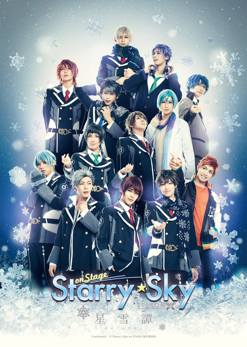 舞台『Starry☆Sky』キャストが出演する生配信実施決定!春夏秋冬のチームに分かれ振り返りトーク&ダンスを披露