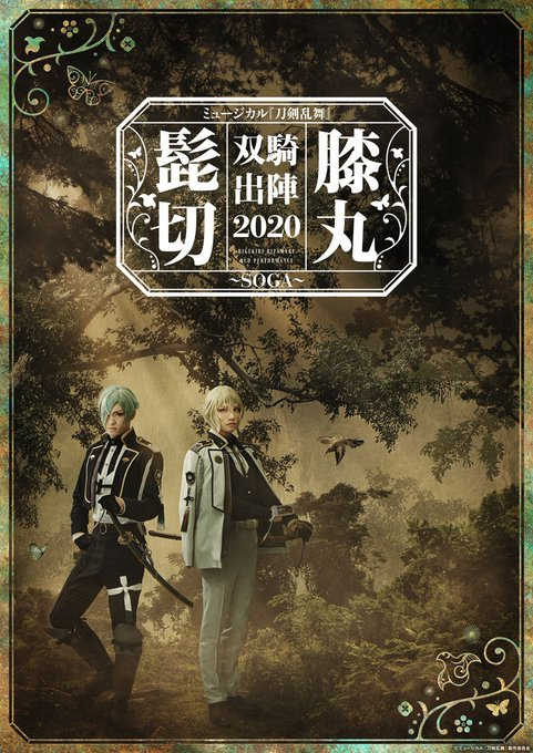 『刀ミュ』再演「髭切膝丸 双騎出陣 2020 ~SOGA~」全公演ライブ配信決定!大千秋楽公演にはキャストコメントも
