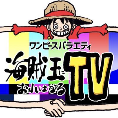 『ONE PIECE』初の冠番組が放送スタート!MCはかまいたち、ゲストはドフラミンゴ姿の三村マサカズさん