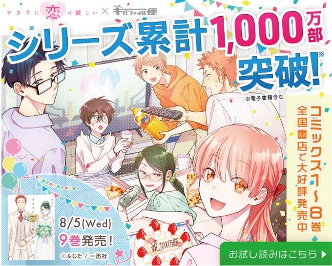 『ヲタ恋』シリーズ累計1000万部突破!成海や宏嵩らによる最新PV公開&デジタル花火大会開催