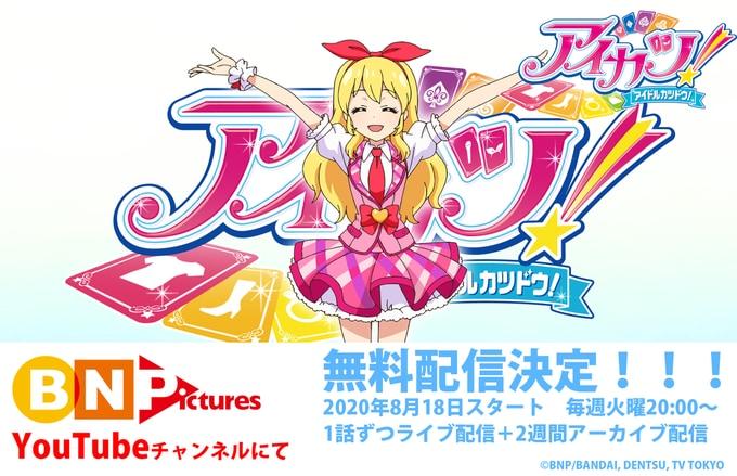TVアニメ『アイカツ!』シリーズが無料配信決定!YouTubeで毎週更新されるので要チェック