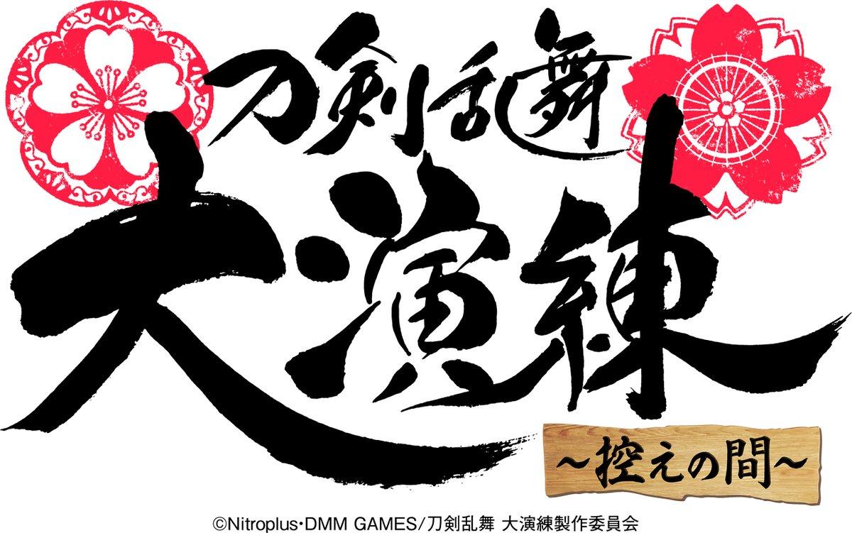 実施見送りとなった「刀剣乱舞大演練」の配信番組「控えの間」チケット詳細決定&予約受付開始!