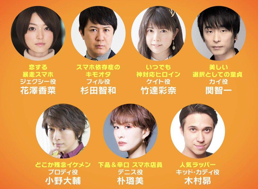 杉田智和さん演じるキモオタ主人公と毒舌スマホ・花澤香菜さんのラブストーリー!?「ジェクシー! スマホを変えただけなのに」吹き替え動画解禁