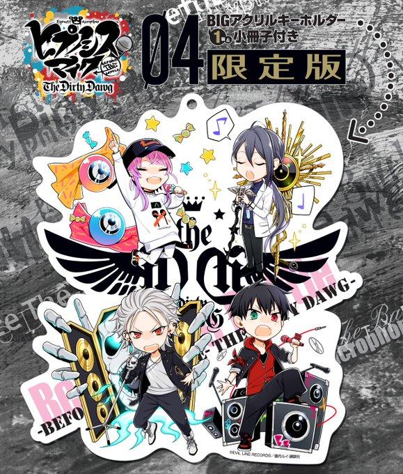『ヒプマイ』コミカライズ第4巻の初回限定版にTDDのBIGアクキー&小冊子が付属!
