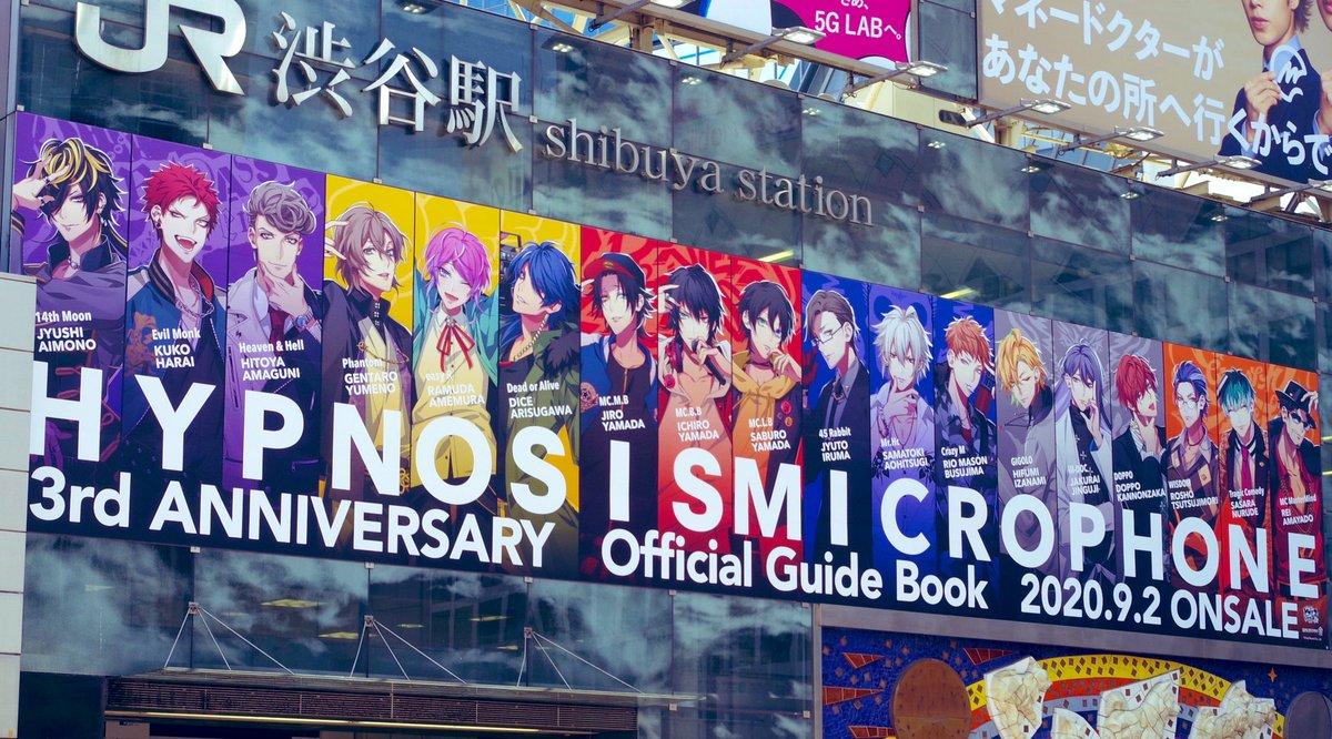 『ヒプマイ』3周年記念広告がJR渋谷駅ほかにて掲出中!全ディビジョン総勢18名が並んだ広告は圧巻