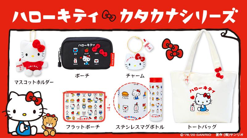 『サンリオ』定番デザインに流行りのカタカナ&漢字文化が取り入れられたアイテム登場!