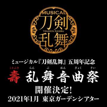 「刀ミュ」5周年記念ガラコンサート「五周年記念 壽 乱舞音曲祭」開催決定!全国の審神者が楽しめるように配信準備も進行中