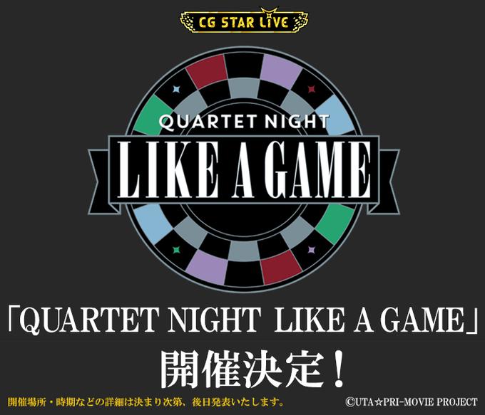 『うたプリ』カルナイによる単独CGライブ「QUARTET NIGHT LIKE A GAME」開催決定!