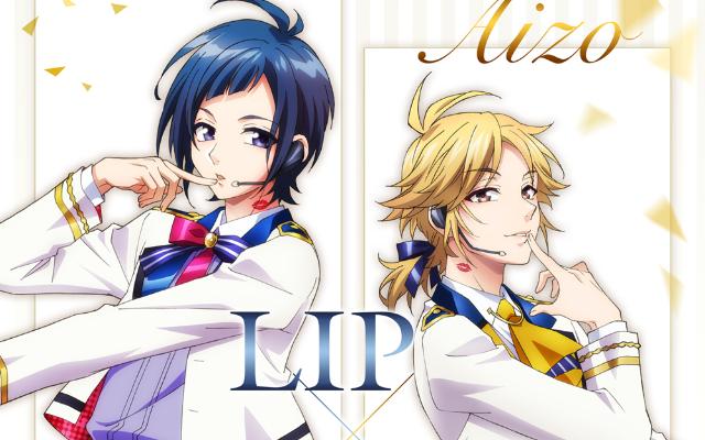 内山昂輝さん&島崎信長さんが演じるアイドルユニット「LIP×LIP」映画化決定!勇次郎の「いっくよぉ〜☆」が印象的な特報映像やティザービジュアルも解禁