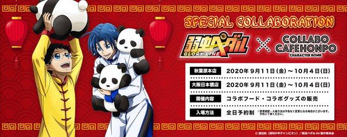 『弱ペダ』中華がテーマのコラボカフェ開催決定!チャイナ服&パンダが可愛い描き下ろし公開