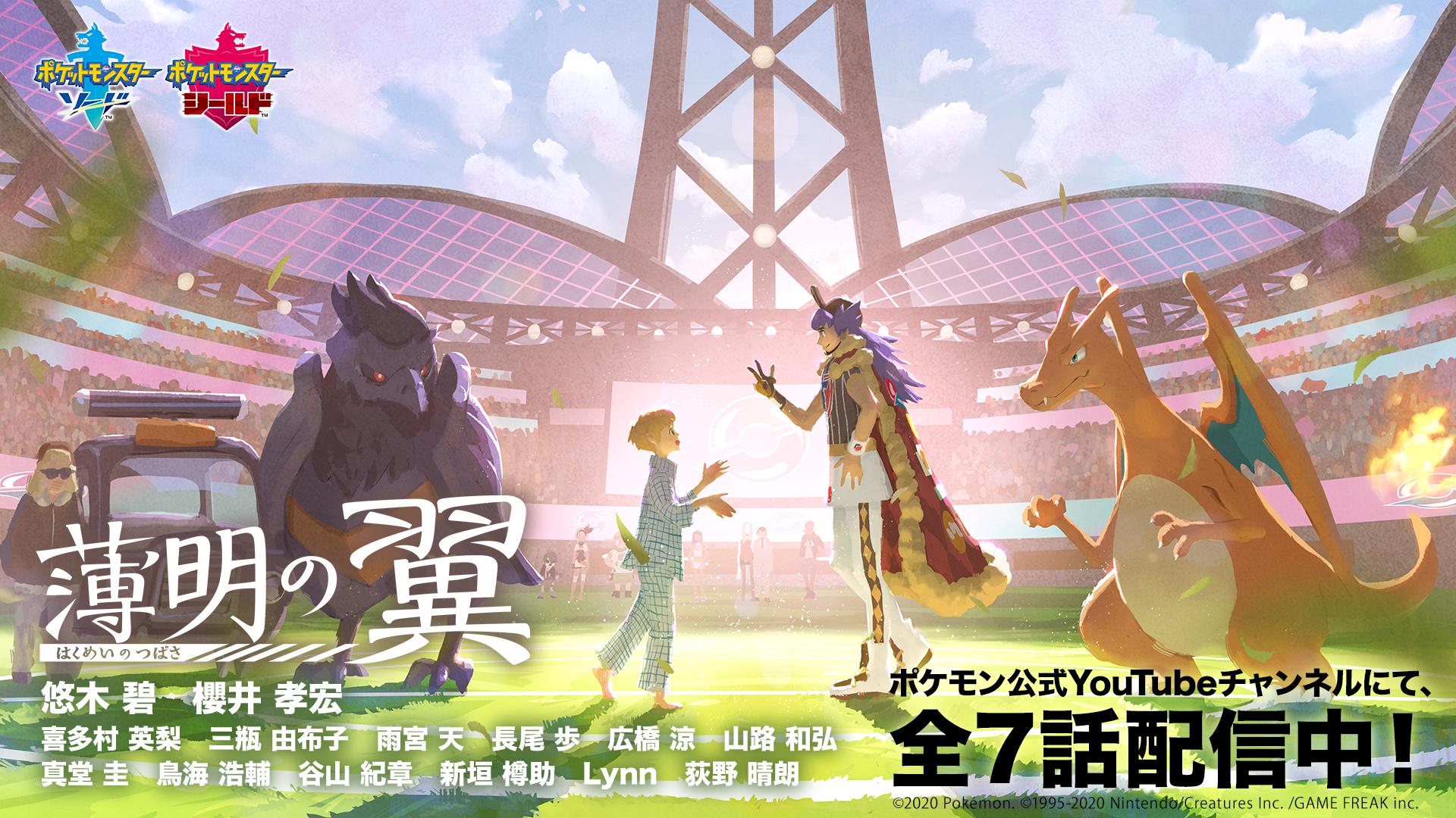 『ポケモン剣盾』舞台のWEBアニメ『薄明の翼』最終話公開!追加キャストに⿃海浩輔さん、⾕⼭紀章さん