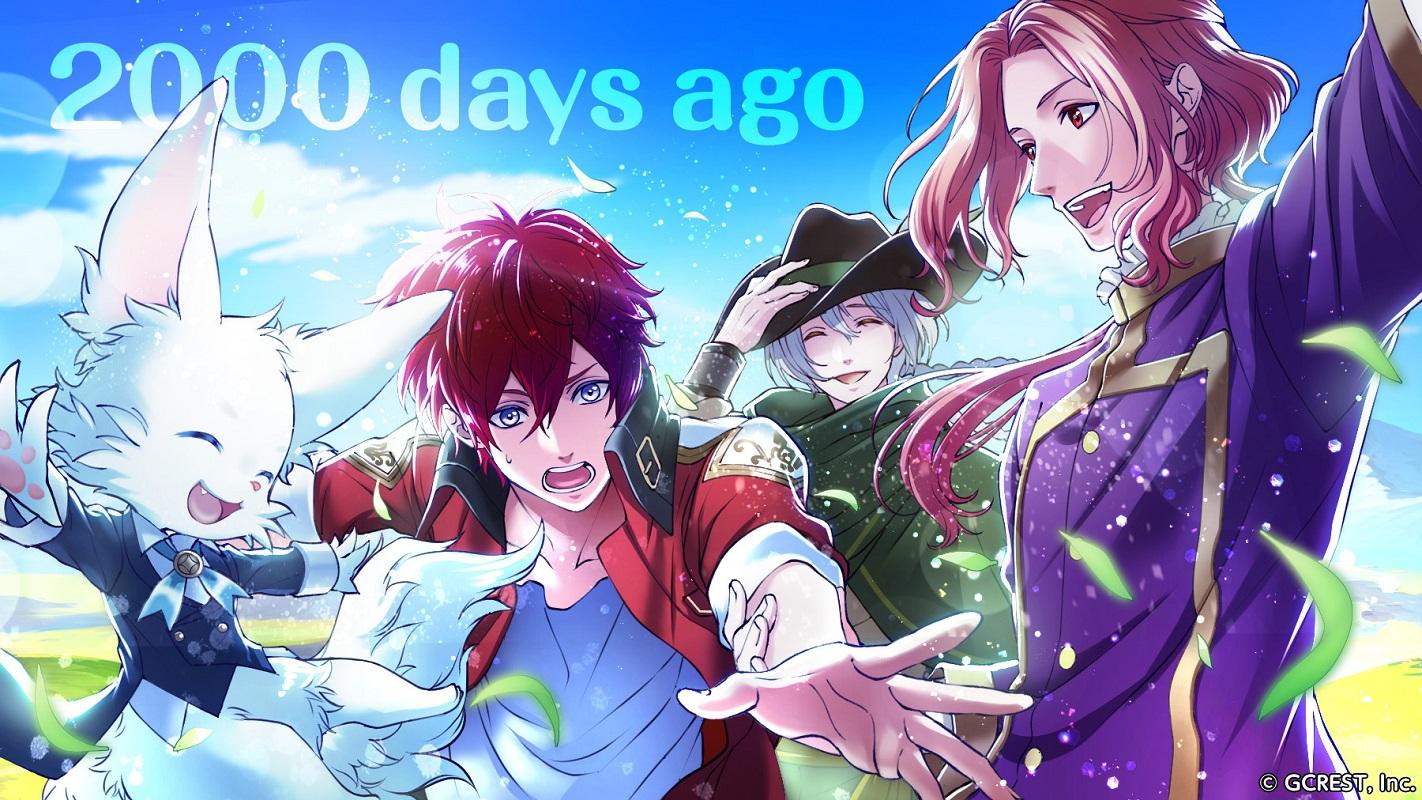 『夢100』リリース2000日を突破!王子との出会いの日を描いたイラスト公開&豪華アイテムがもらえるキャンペーン開催
