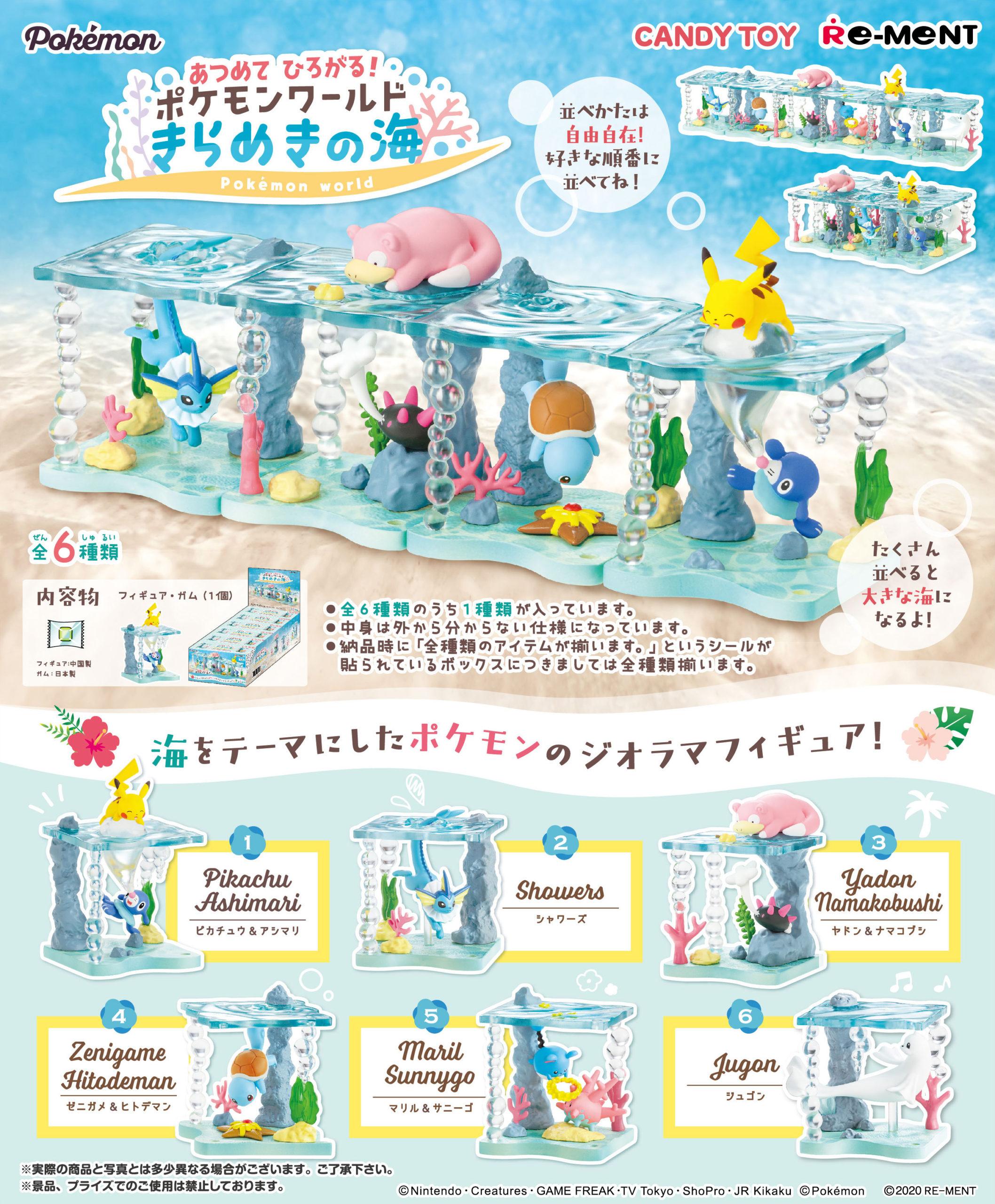 """『ポケモン』海をテーマにしたジオラマフィギュアが登場!シャワーズ・ジュゴンなど""""みずポケモン""""がラインナップ"""