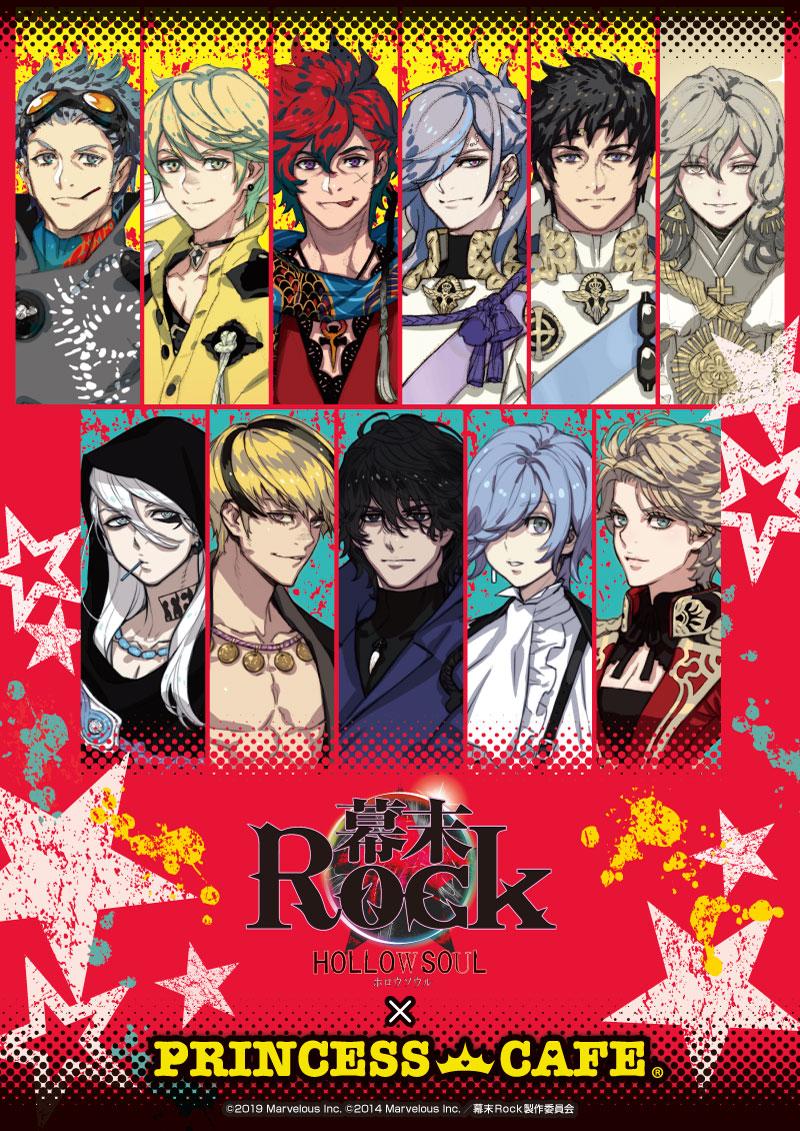 「幕末Rock 虚魂」×「プリンセスカフェ」コラボ開催決定!カフェ店員姿の描き起こしイラストを使用したグッズ登場