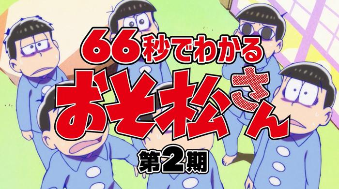 TVアニメ『おそ松さん』トド松がドライな毒舌で第2期を振り返る動画が公開!「正直こいつらとの3期めっちゃ不安」