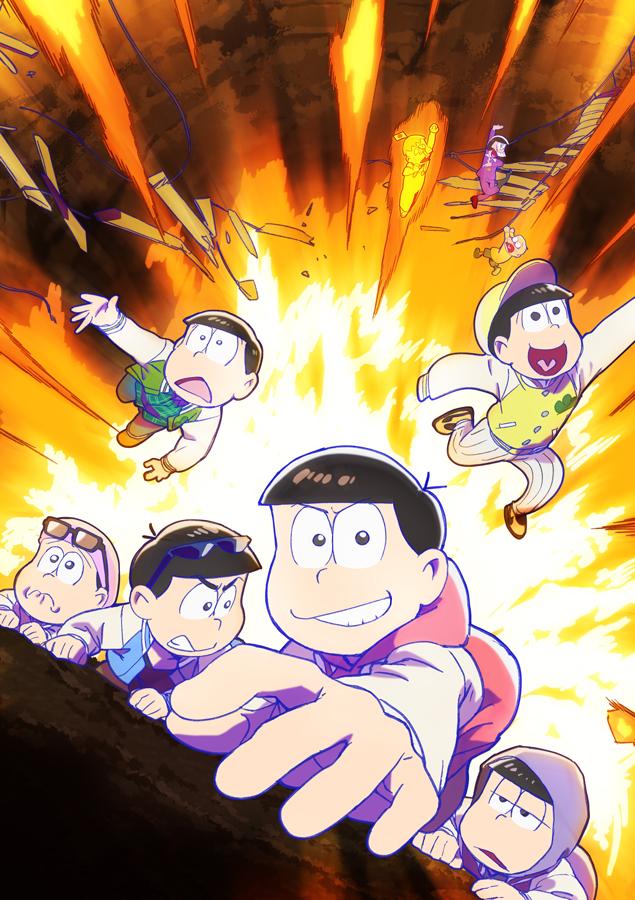 TVアニメ『おそ松さん』爆発から逃れる6つ子が描かれた新ビジュアル公開!個性あふれる6人6様の姿に注目