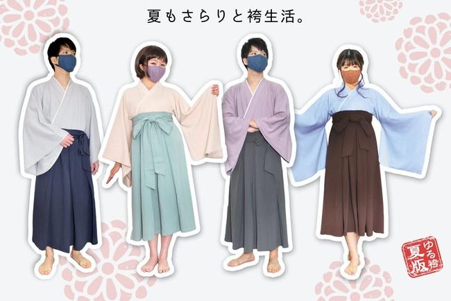 人気の和服ルームウェア「ゆる袴」夏版が登場!シンプルな無地四色がラインナップ&気軽に和服を楽しめる