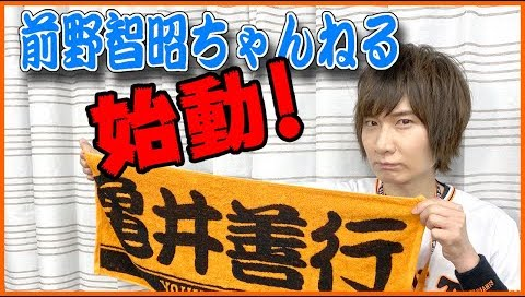 声優・前野智昭さんがYouTubeチャンネルを開設!記念すべき初投稿は『プロスピ』実況プレイ動画…安定の野球!