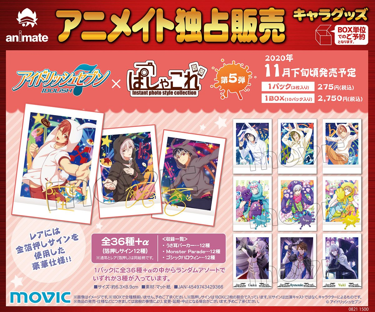 『アイナナ』チェキ風カード「ぱしゃこれ」第5弾発売決定!うさ耳パーカー絵柄は箔押しサイン入り♪