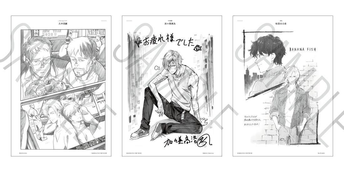TVアニメ『BANANA FISH』イラスト線画&スタッフの描き下ろしイラスト・コメントが収録された書籍発売決定!