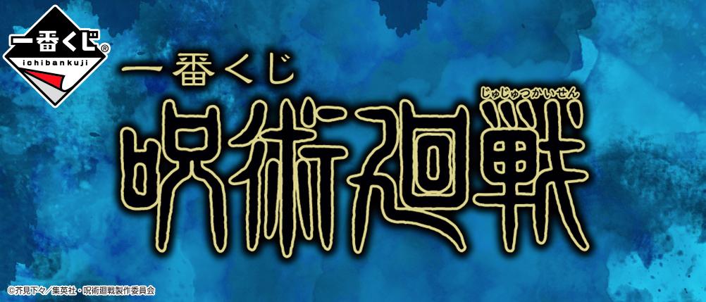 『呪術廻戦』満を持しての一番くじ登場!個性豊かな呪術師たちのビジュアルタオルなどがラインナップ