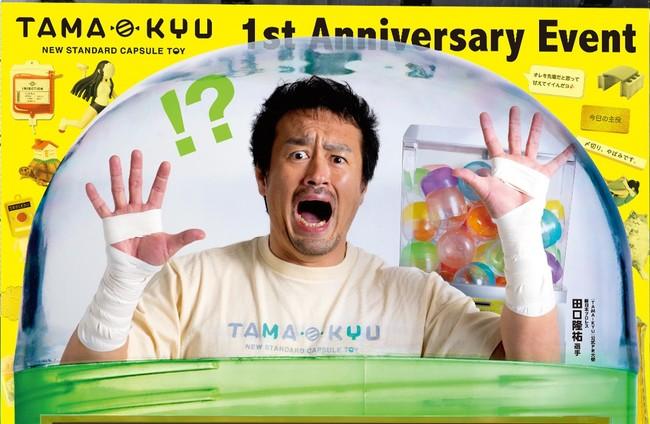 クソリプおじさんバッジ・自己主張バッジなどSNSで話題となった商品をゲットしよう!「TAMA-KYU」期間限定ストア開催