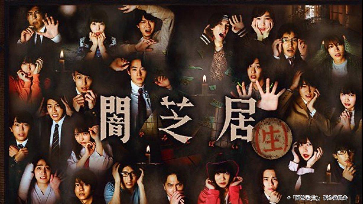 マジで怖いホラーアニメ『闇芝居』実写ドラマ化!橋本祥平さん・杉江大志さんら2.5次元俳優も多数出演
