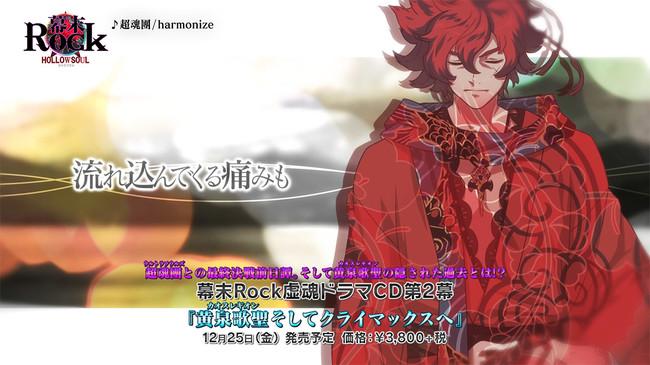 『幕末Rock 虚魂』超魂團の初バラード曲「harmonize」MV公開!5人の歌声がマッチする奇跡の楽曲に注目