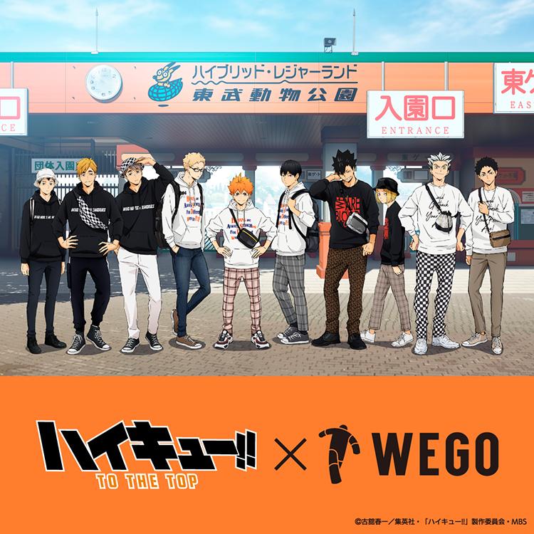 『ハイキュー!!』x「WEGO」コラボアパレル販売決定!コラボアイテムを着た変人コンビや宮兄弟など10人の描き下ろし公開