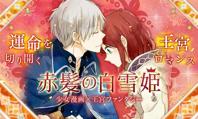 王宮ファンタジー『赤髪の白雪姫』&華麗なるShow-Bizチャレンジ『スキップ・ビート!』全巻無料公開!