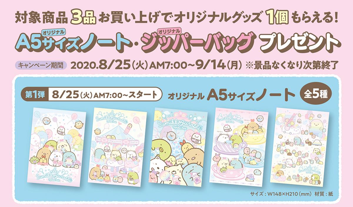 『すみっコぐらし』x「ファミマ」オリジナルグッズがもらえるキャンペーン開催決定!A5サイズノートとジッパーバッグが登場