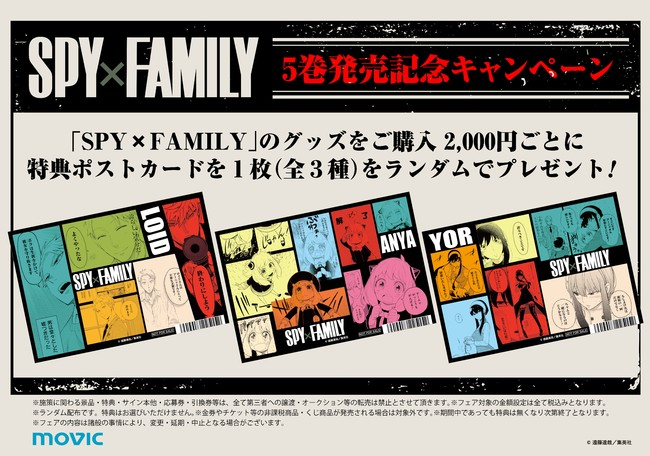 『SPY×FAMILY』ポストカードが貰える5巻発売記念キャンペーン開催!クリアファイルや缶バッジなどの新作グッズも登場