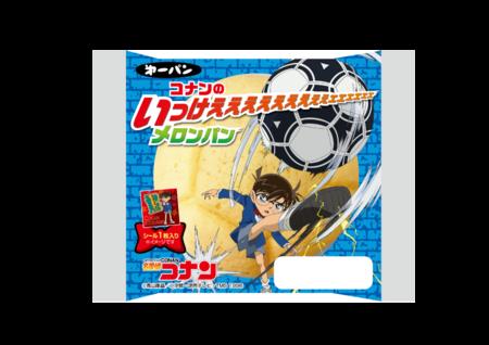 『名探偵コナン』サッカーボール模様の「いっけえええええええぇぇエエエエエエメロンパン」販売決定!