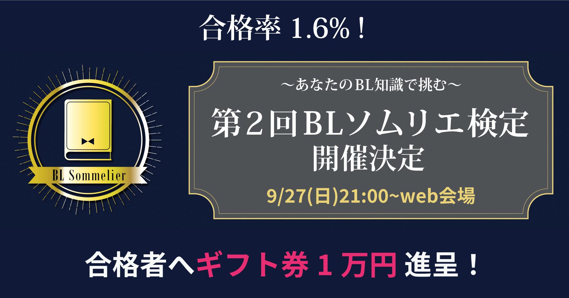 合格率1.6%「BLソムリエ検定」実施決定!BLアワードのちるちるが提供するWEB試験でBL力を試してみませんか?