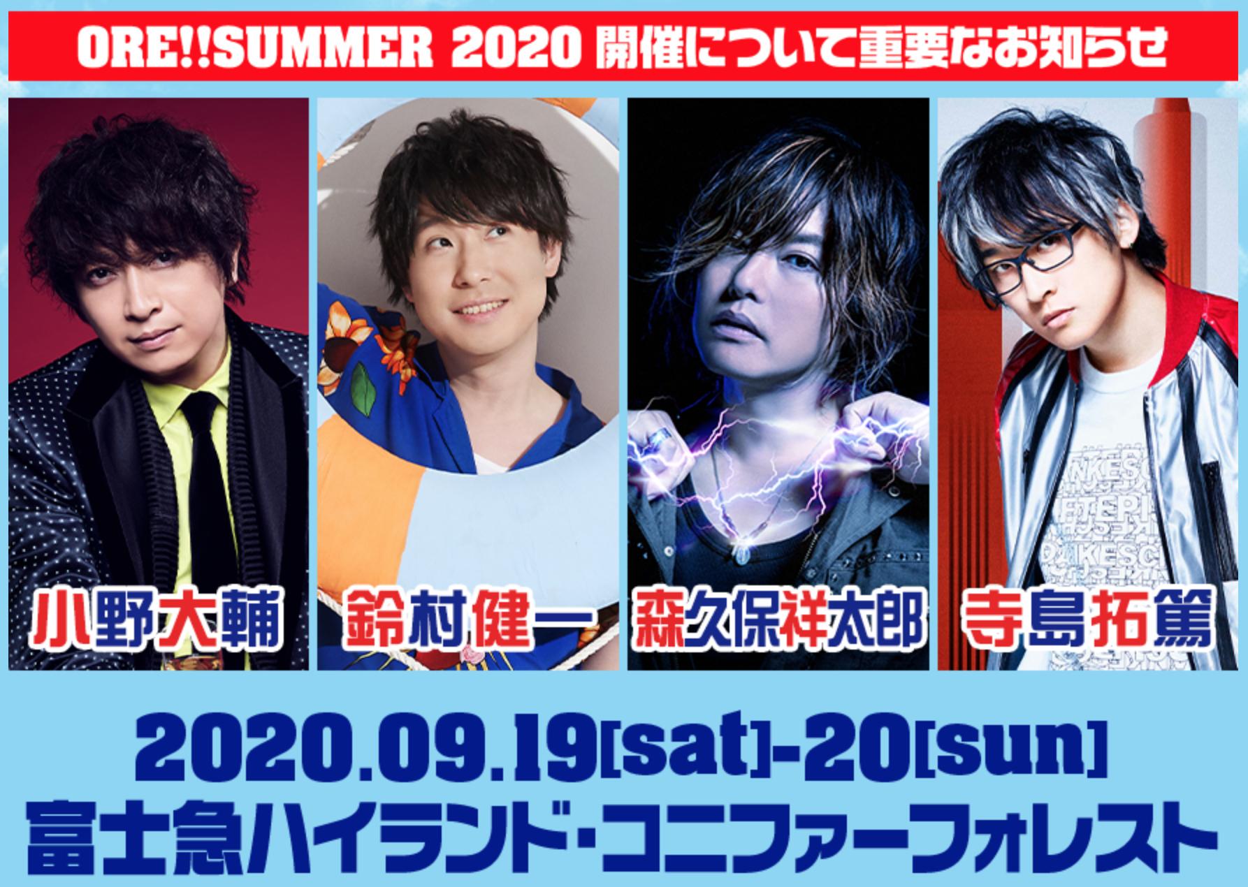 小野大輔さんらおれパラホストによる音楽の祭典「おれサマー2020」無観客有料生配信に変更で開催へ 11組のゲストも全員参加