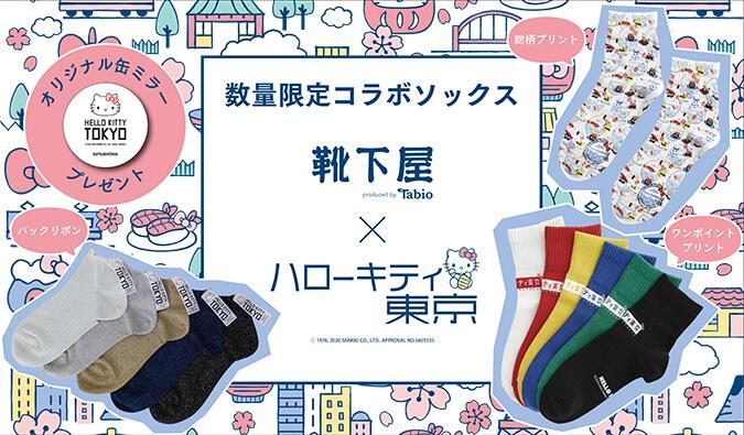 『サンリオ』x「靴下屋」コラボソックスが販売決定!クールなストリートライク&キャラがお寿司になったキュートなデザイン