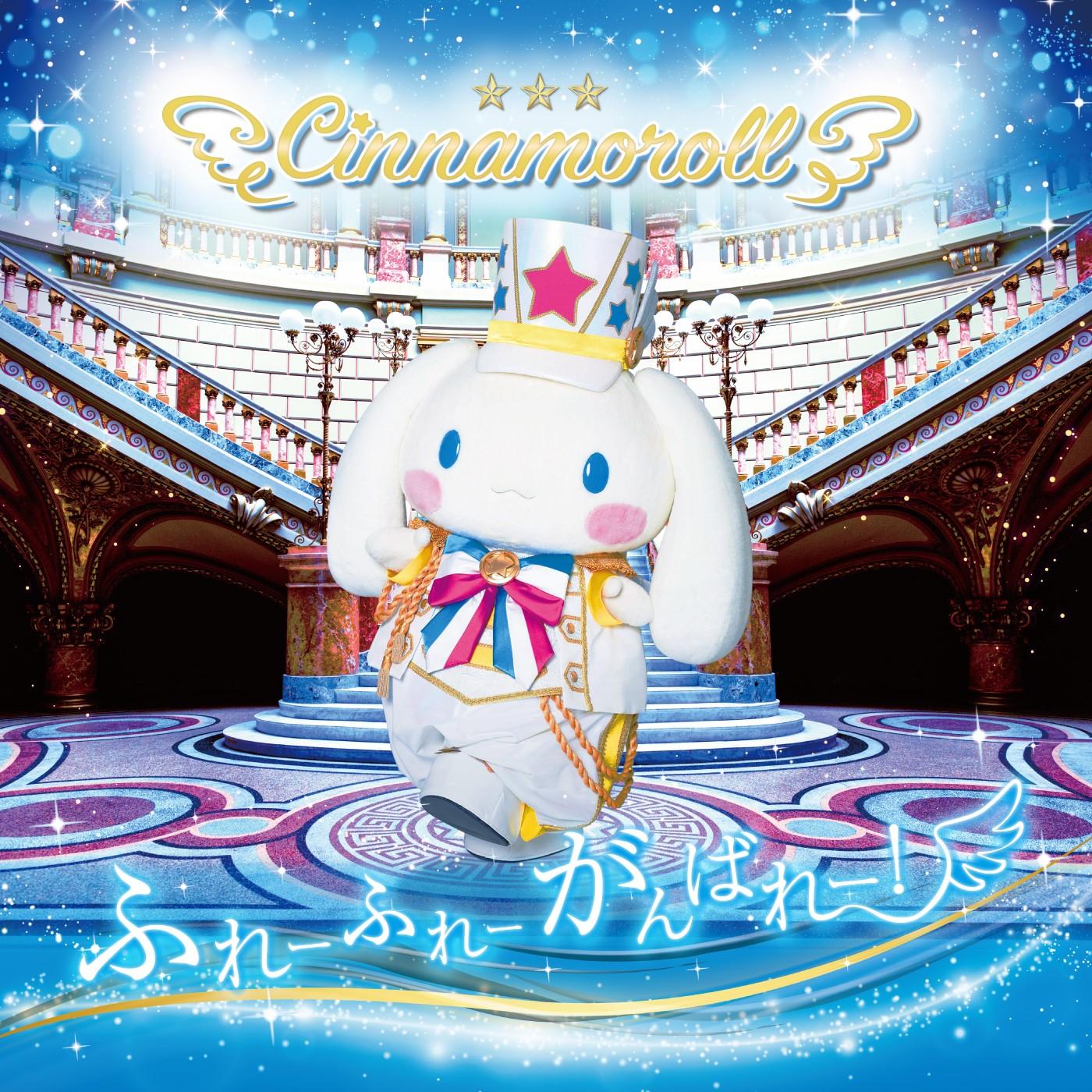 """シナモンが""""アイドル""""としてついにCDデビュー決定!リード曲「ふれーふれーがんばれー!」の配信がスタート"""