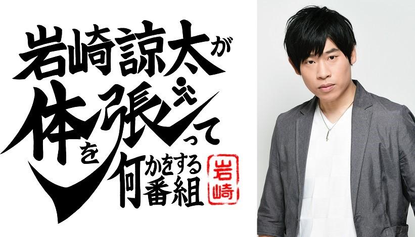 ニコニコチャンネル「岩崎諒太が体を張って何かをする番組」オープン!NG無し(事務所公認)の成長ブチアゲバラエティー開幕