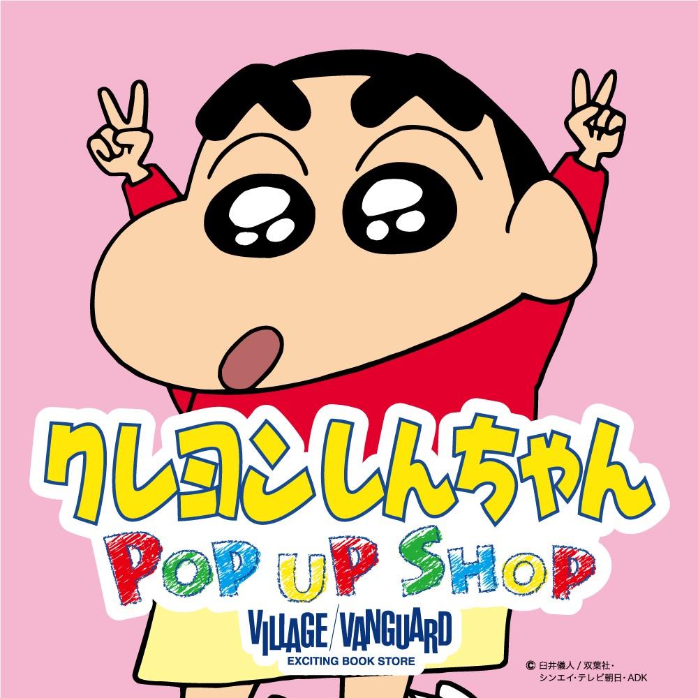 『クレヨンしんちゃん』×「ヴィレヴァン」ポップアップショップ開催決定!新作映画や原作30周年記念の関連グッズが登場だゾ