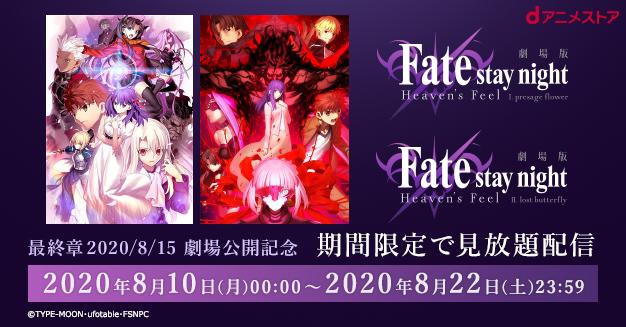 劇場版「Fate/stay night [Heaven's Feel]」期間限定見放題キター!!!dアニメで第一章・第二章がいつでもどこでも見られる