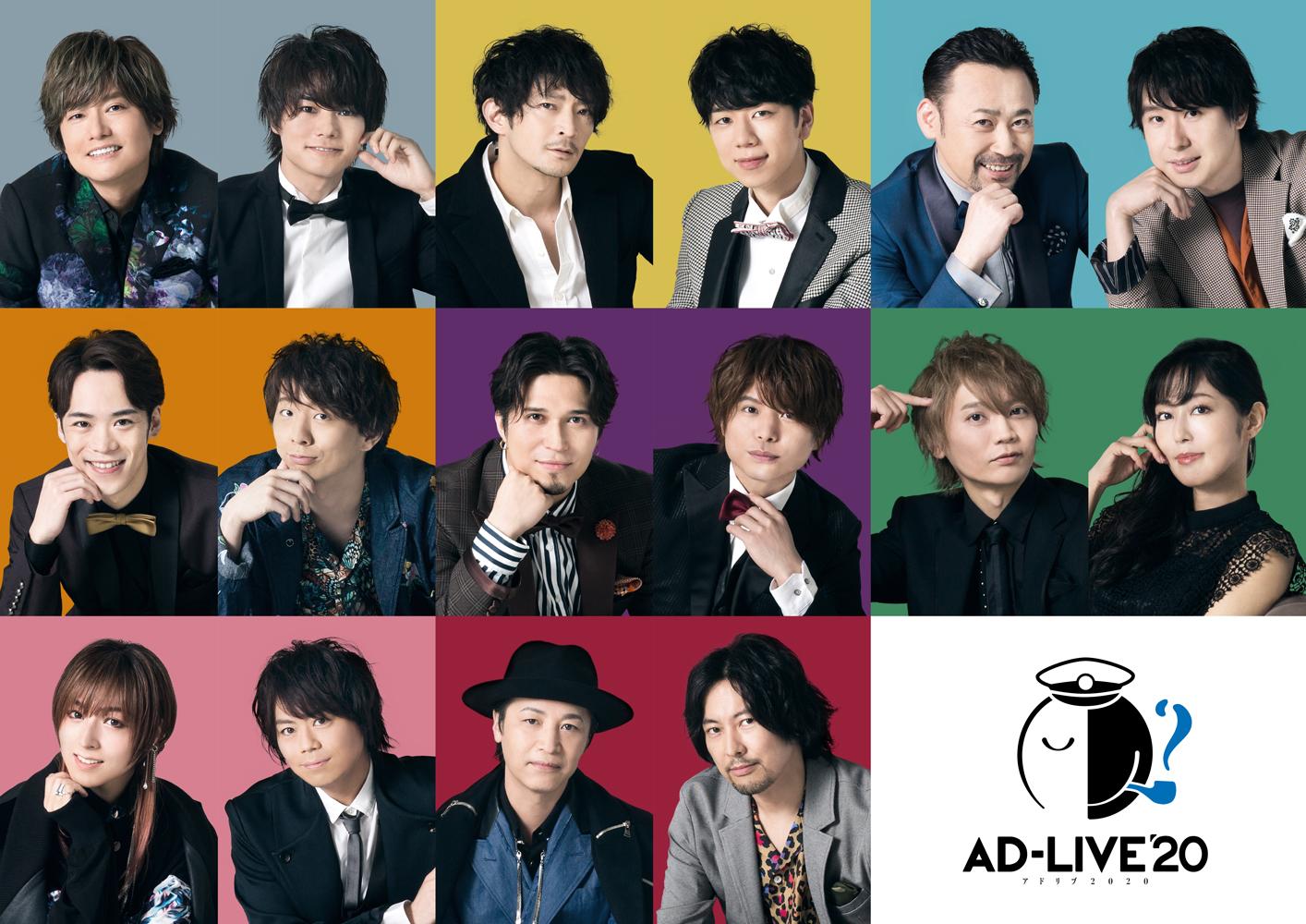 「AD-LIVE 2020」無観客ライブ配信に変更し実施へ!鈴村健一さんからのメッセージも到着