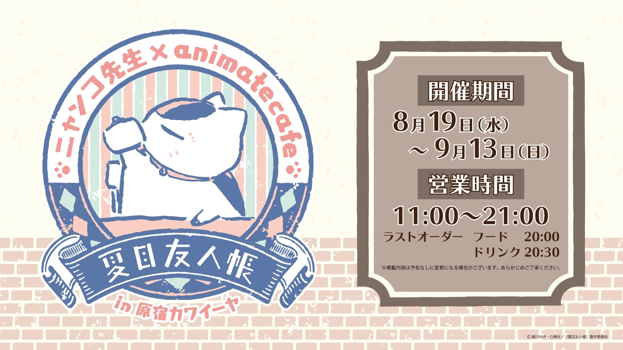 『夏目友人帳』×「カワイーヤ」コラボカフェ開催決定!晩酌セット(ノンアル)などのニャンコ先生らしいメニューが魅力的