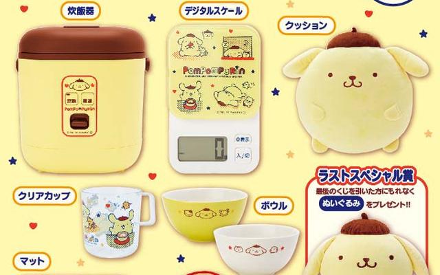 『サンリオ』ポムポムプリン当りくじが発売決定!炊飯器・デジタルスケール・クッションなどお家で使える便利アイテムが登場