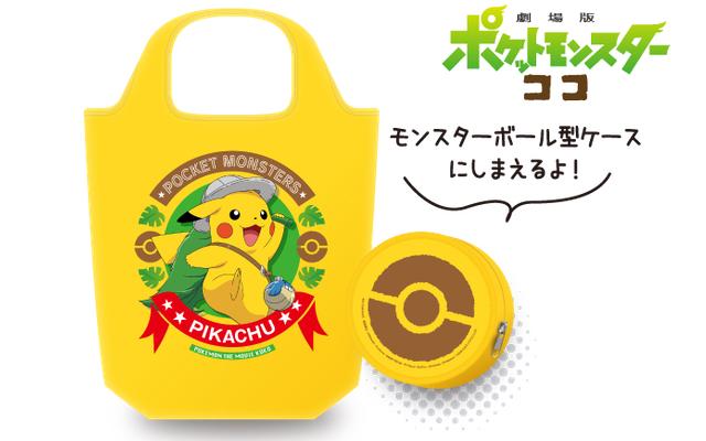 『ポケモン』エコバッグが貰えるキャンペーン「セブン」で開催!ピカチュウが大きく描かれた物など全3種