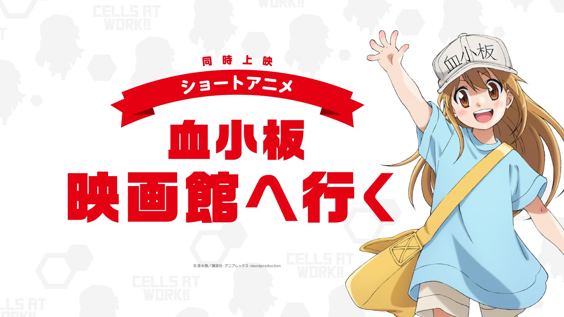 特別上映版『はたらく細胞』血小板のショートアニメ同時上映決定!前野智昭さん&長縄まりあさんが踊る体操動画も公開