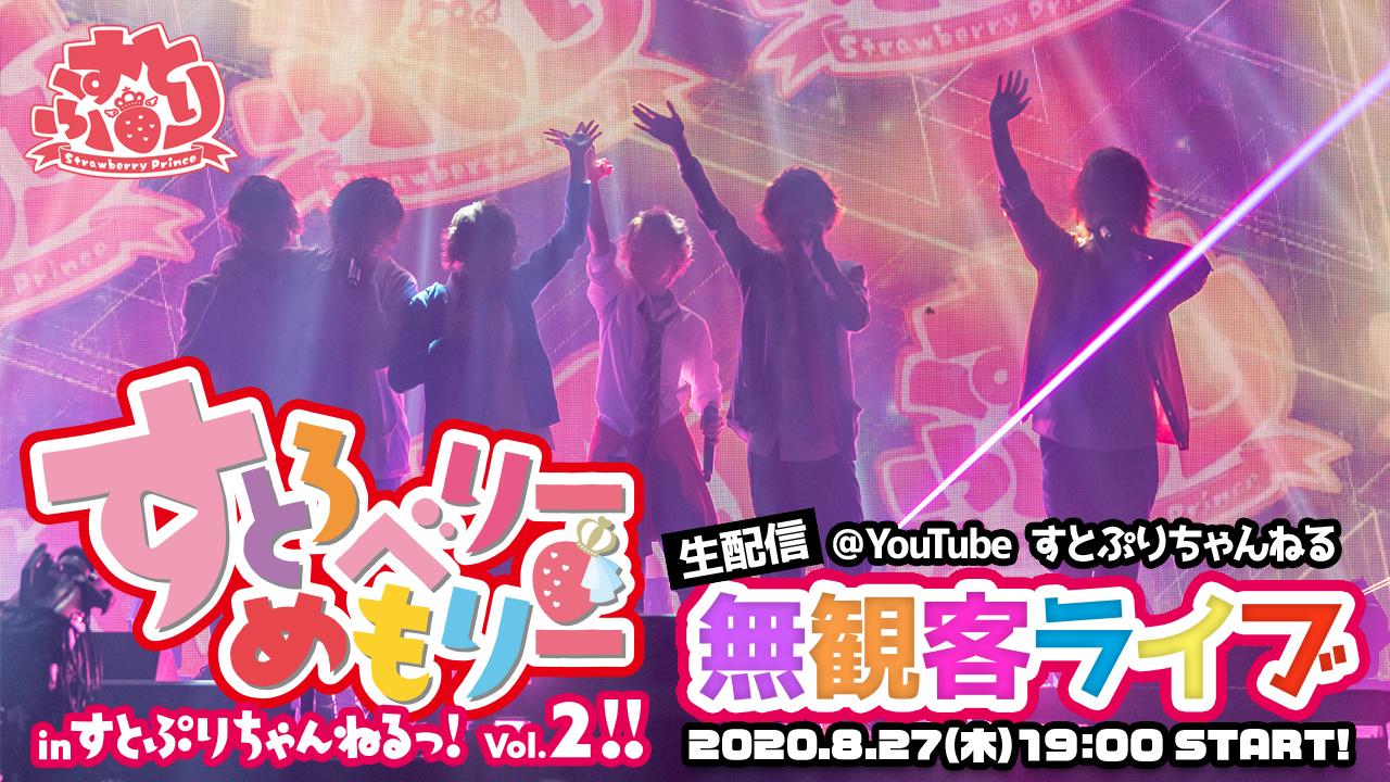 「すとぷり」無観客生配信ライブの新ビジュアル公開!ライブでは新曲「Streamer」を含む全21曲を披露
