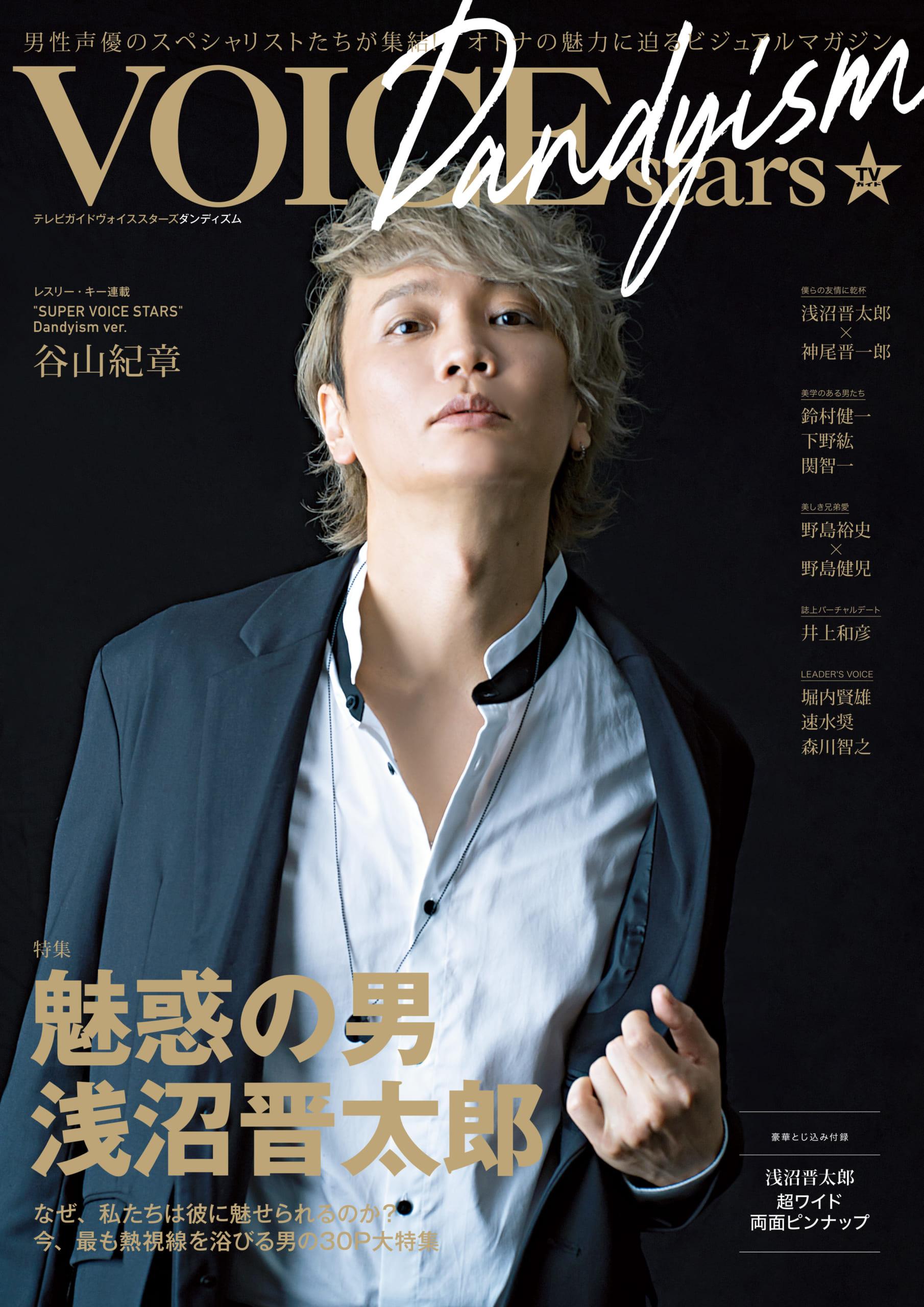 浅沼晋太郎さんの大人の魅力に迫る別冊「TVガイドVOICE STARS」表紙解禁!浅沼さんが周囲を魅了し続ける理由を探る