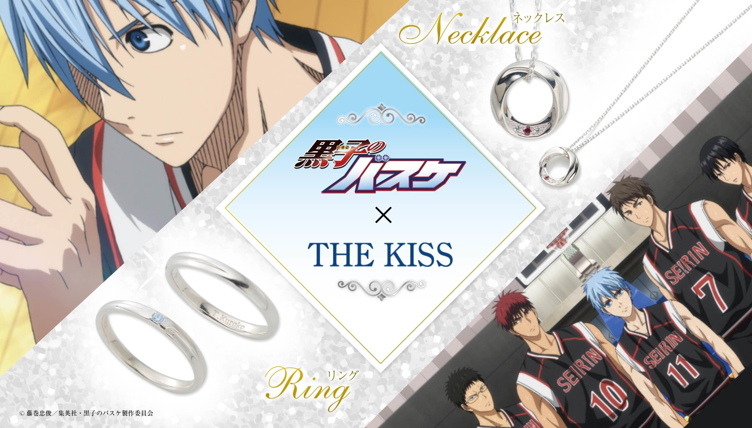 『黒バス』×「THE KISS」コラボジュエリー第3弾登場!重ね付けしやすいリング&学校イメージのネックレスで組み合わせ自由