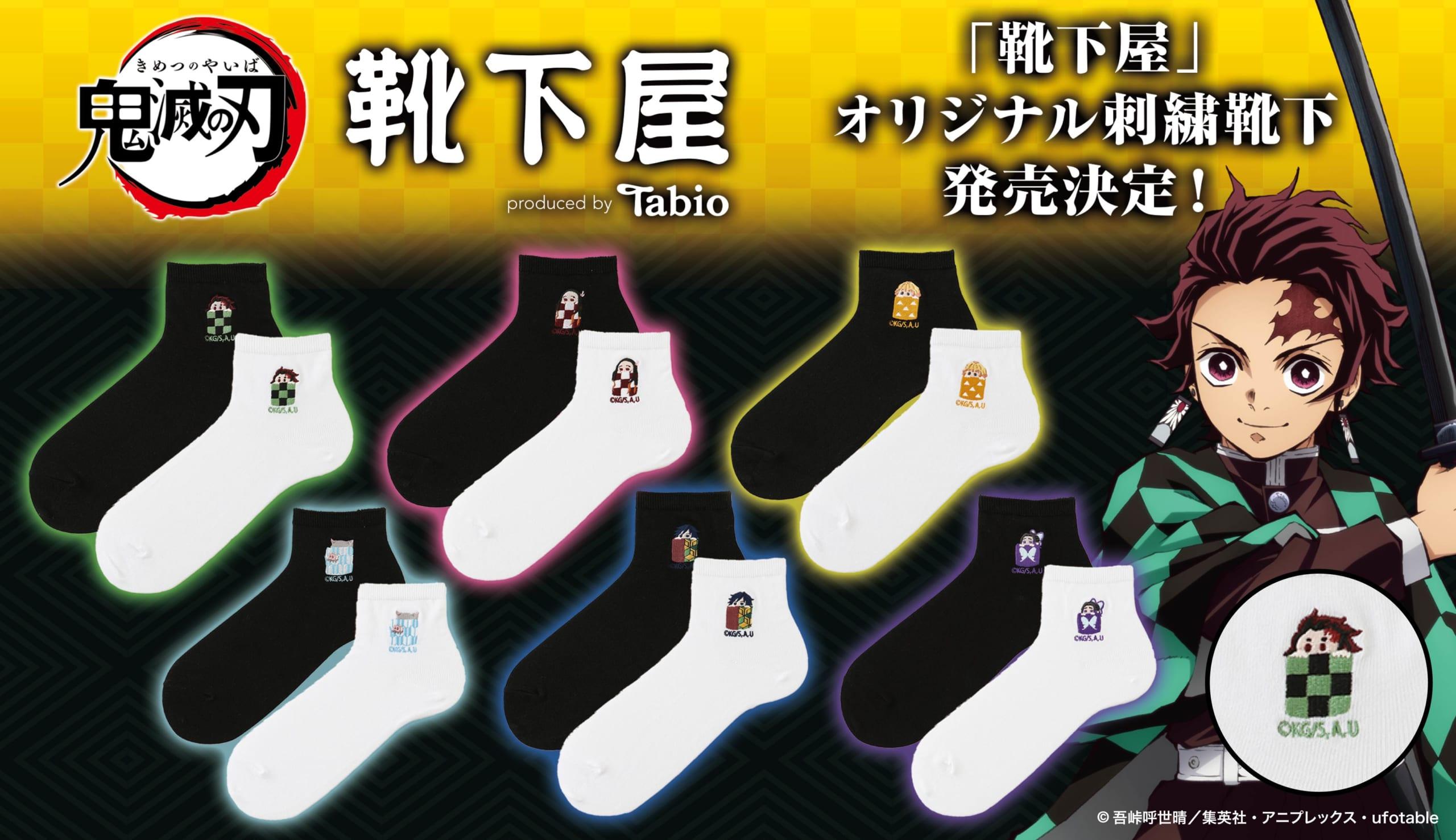 『鬼滅の刃』×「靴下屋」各モチーフの籠に隠れた伊之助たちが可愛い刺繍靴下登場!